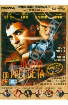 От заката до рассвета (DVD)