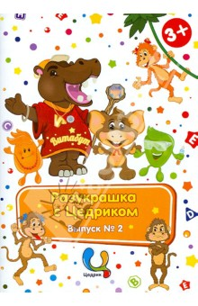 Разукрашки с Цедриком: Семья и друзья Цедрика. Выпуск №2
