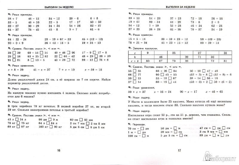 Задания по математике для 2 класса порешать