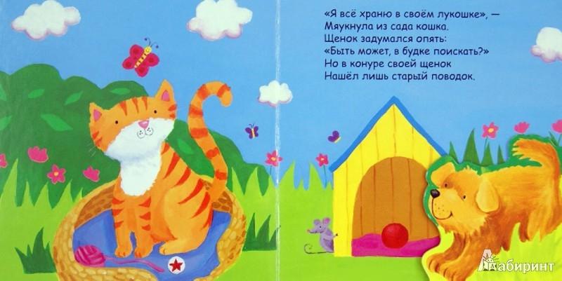 Иллюстрация 1 из 9 для Щенок, который искал косточку - Татьяна Хабарова | Лабиринт - книги. Источник: Лабиринт