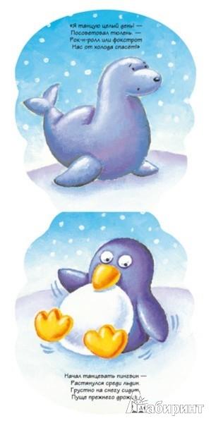 Иллюстрация 1 из 15 для Пингвин - Вилюнова, Магай | Лабиринт - книги. Источник: Лабиринт