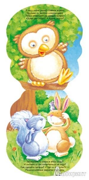 Иллюстрация 1 из 10 для Совенок - Вилюнова, Магай | Лабиринт - книги. Источник: Лабиринт
