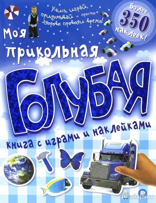 Иллюстрация 1 из 9 для Моя прикольная голубая книга с играми и наклейками   Лабиринт - книги. Источник: Лабиринт