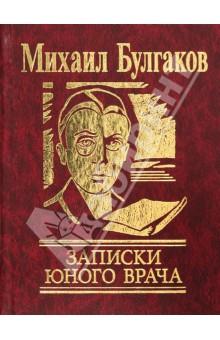 Записки юного врача книга рецензия 7024