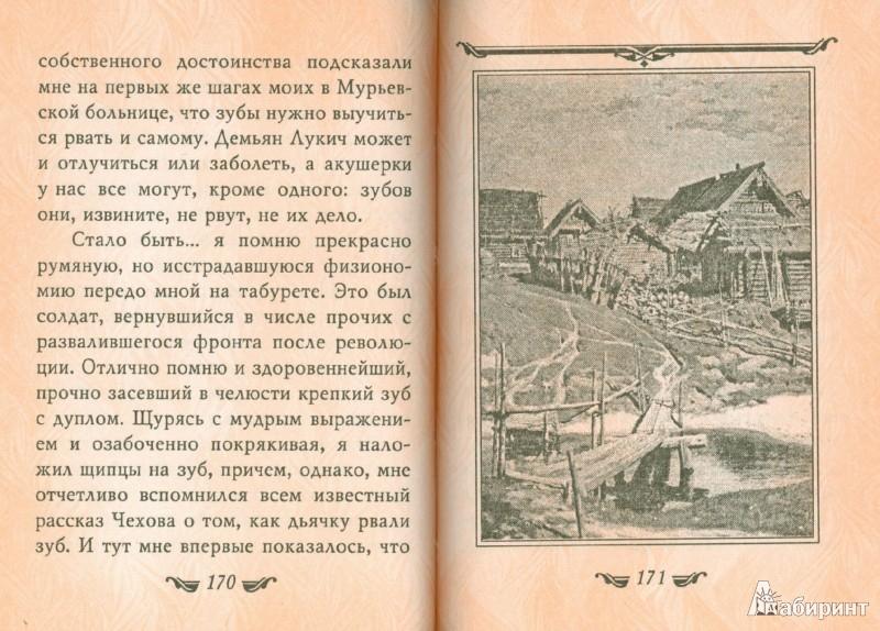 Иллюстрация 1 из 19 для Записки юного врача - Михаил Булгаков | Лабиринт - книги. Источник: Лабиринт