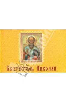 Святитель Николай марущак в святитель лука исповедник целитель чудотворец page 8