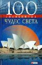 100 знаменитых чудес света, Ермановская Анна Эдуардовна