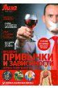 Саламатов Владимир Евгеньевич Вредные привычки и зависимости. Нервно-психическое здоровье