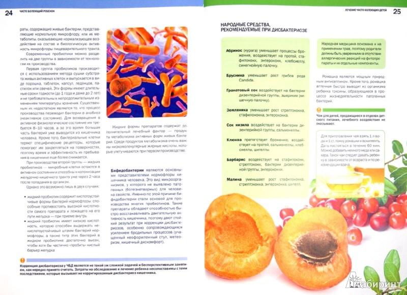 Иллюстрация 1 из 10 для Часто болеющий ребенок. Педиатрия - Марина Мамаева | Лабиринт - книги. Источник: Лабиринт