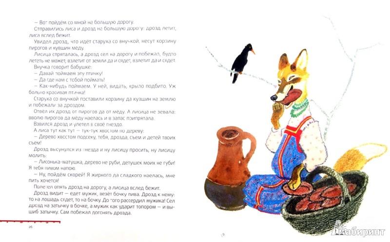 Иллюстрация 1 из 16 для Лисичка-сестричка   Лабиринт - книги. Источник: Лабиринт