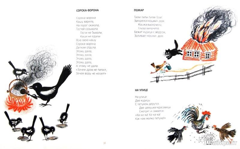 Иллюстрация 1 из 17 для Краденое солнце - Корней Чуковский | Лабиринт - книги. Источник: Лабиринт