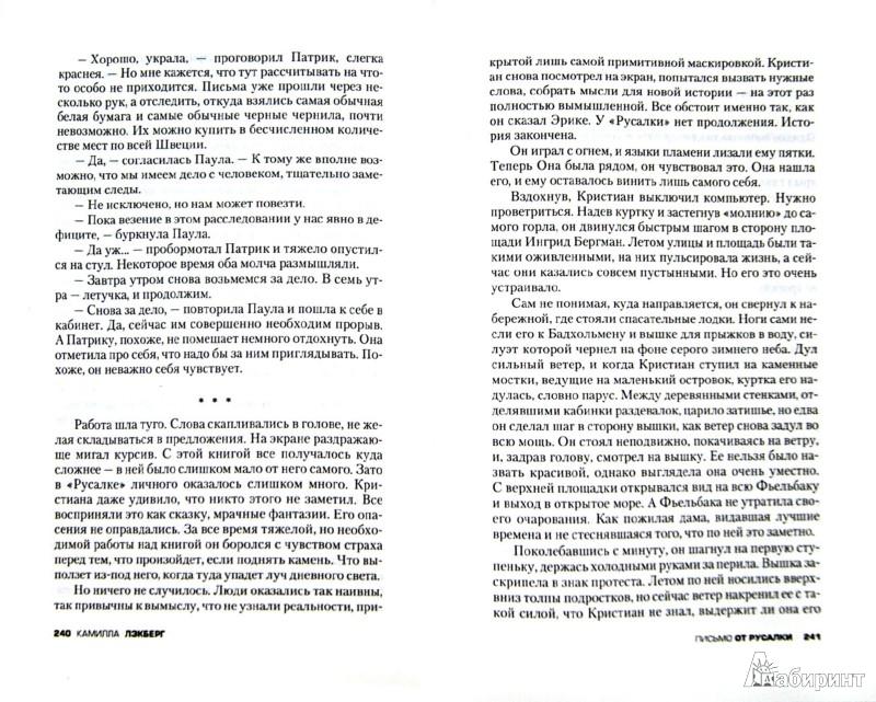 Иллюстрация 1 из 16 для Письмо от русалки - Камилла Лэкберг | Лабиринт - книги. Источник: Лабиринт