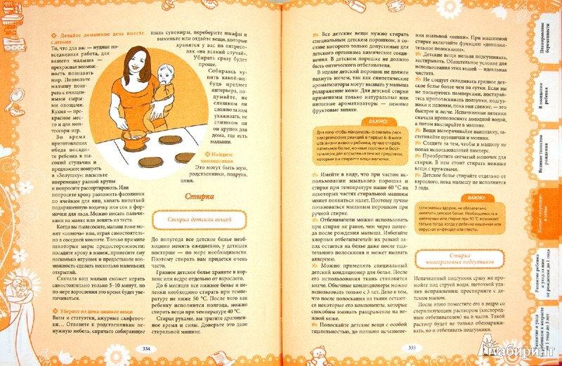 Иллюстрация 1 из 21 для Самая полная иллюстрированная книга российской мамы - Валерия Фадеева | Лабиринт - книги. Источник: Лабиринт