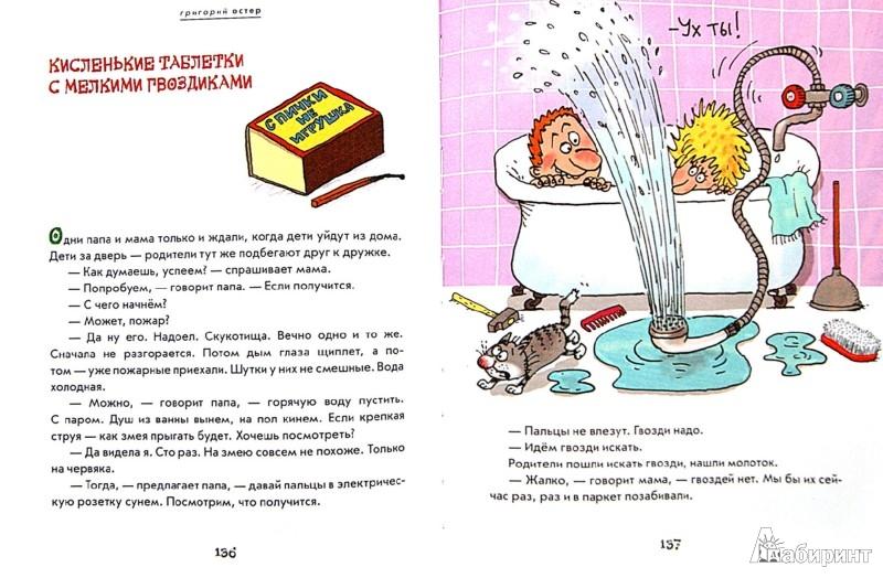 Иллюстрация 1 из 18 для Дети и эти - Григорий Остер | Лабиринт - книги. Источник: Лабиринт