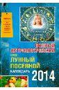 Лунный посевной и астрологический календарь в удобном формате, Борщ Татьяна