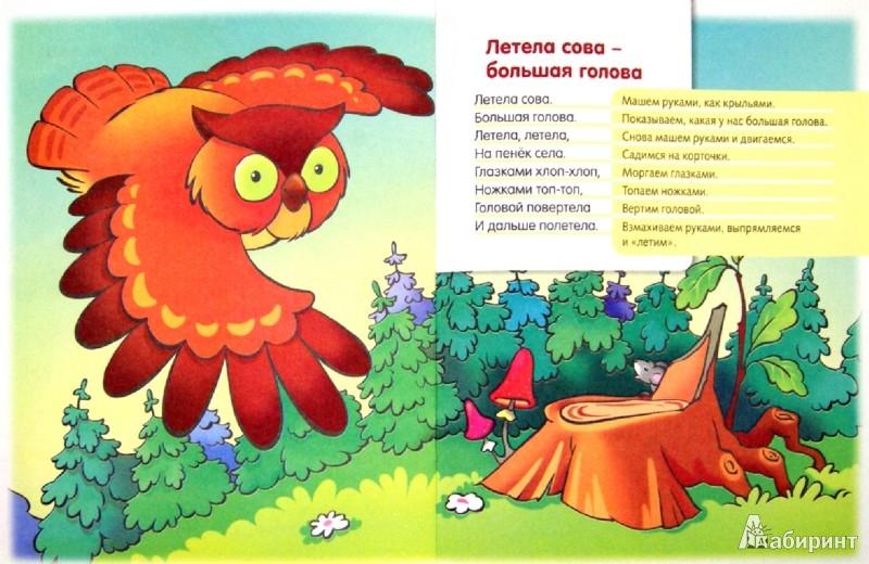 Иллюстрация 1 из 23 для Топотушки | Лабиринт - книги. Источник: Лабиринт