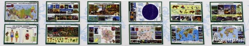 Иллюстрация 1 из 7 для Окружающий мир. 2 класс. Комплект демонстрационных таблиц - Андрей Плешаков | Лабиринт - книги. Источник: Лабиринт