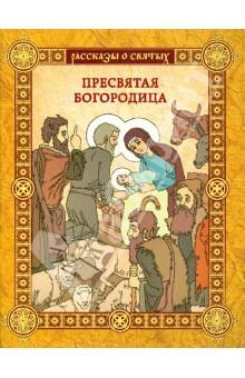 Пресвятая Богородица иконы urazaev shop панно маленькое пресвятая богородица