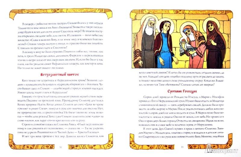 Иллюстрация 1 из 12 для Пресвятая Богородица - Ольга Надпорожская   Лабиринт - книги. Источник: Лабиринт