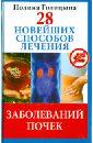 Голицына Полина 28 новейших способов лечения заболеваний почек