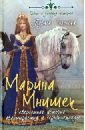 Марина Мнишек. Невероятная история авантюристки, Полонска Ядвига