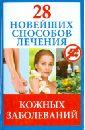 Голицына Полина 28 новейших способов лечения кожных заболеваний