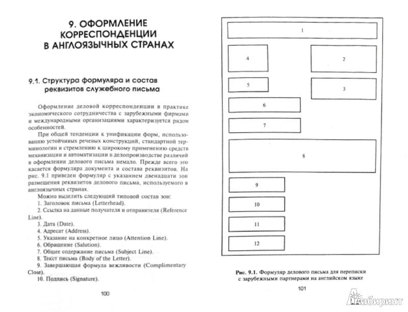 Иллюстрация 1 из 9 для Азбука секретарского дела: практическое пособие - Михаил Басаков | Лабиринт - книги. Источник: Лабиринт