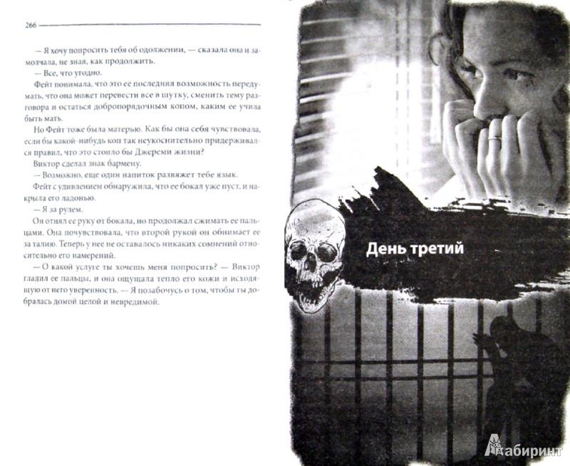 Иллюстрация 1 из 30 для Инстинкт убийцы - Карин Слотер | Лабиринт - книги. Источник: Лабиринт