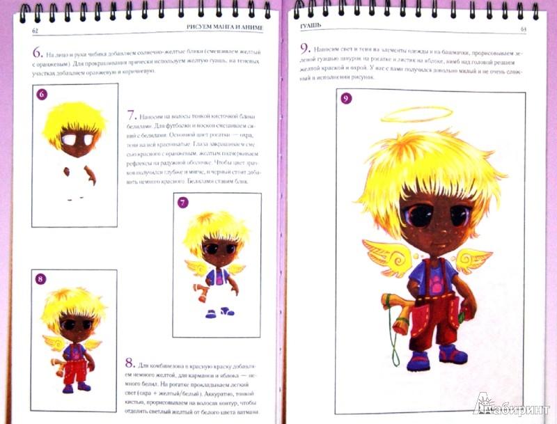 Иллюстрация 1 из 8 для Рисуем манга и аниме - Алиса Савицкая | Лабиринт - книги. Источник: Лабиринт