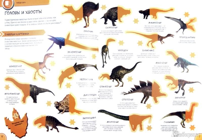 Иллюстрация 1 из 5 для Динозавры. 250 наклеек - Jayne Miller | Лабиринт - книги. Источник: Лабиринт