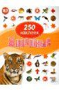 Животные дмитриева в удивительные животные 250 многоразовых наклеек