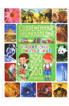 Современная энциклопедия для девочек и мальчиков. 500 вопросов - 500 ответов цена