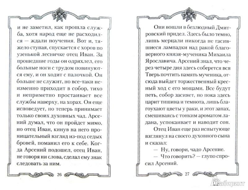 Иллюстрация 1 из 18 для Дом, который не разорить. Детские годы святителя Арсения Тверского - М. Волкова | Лабиринт - книги. Источник: Лабиринт