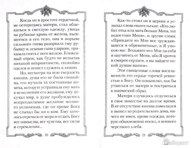 Иллюстрация 1 из 5 для С кого пошло русское монашество. юность преподобного Феодосия - Е. Поселянин | Лабиринт - книги. Источник: Лабиринт