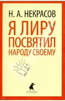 Я лиру посвятил народу своему е в шипицова о ю ефимов иллюстрированная летопись жизни а с пушкина михайловское