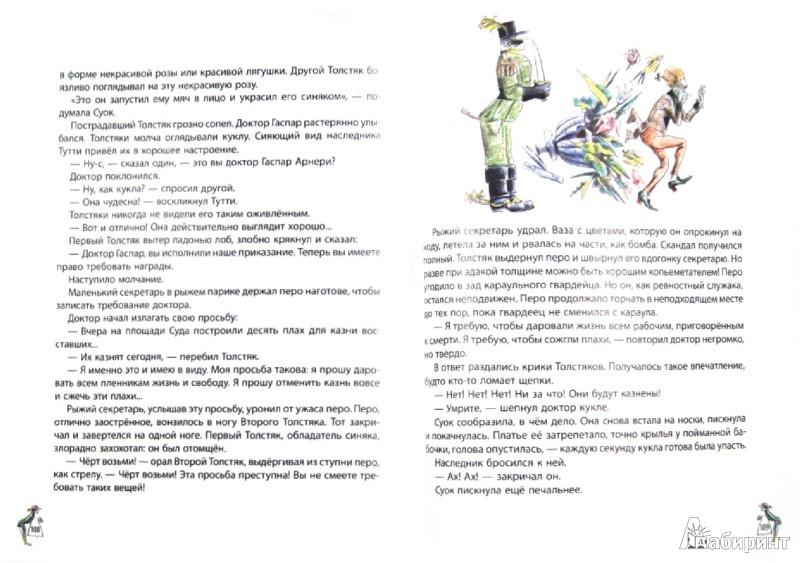 Иллюстрация 1 из 17 для Три Толстяка - Юрий Олеша | Лабиринт - книги. Источник: Лабиринт