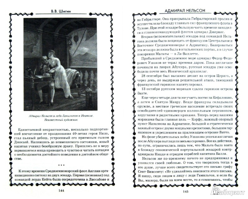 Иллюстрация 1 из 12 для Адмирал Нельсон. Герой и любовник - Владимир Шигин   Лабиринт - книги. Источник: Лабиринт