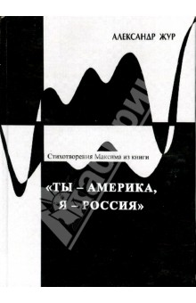 Жур Александр » Стихотворения Максима из книги