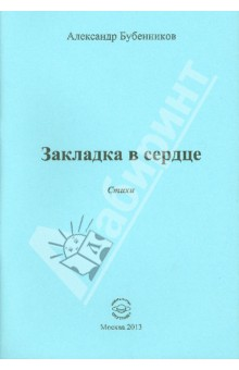 Бубенников Александр Николаевич » Закладка в сердце. Стихи