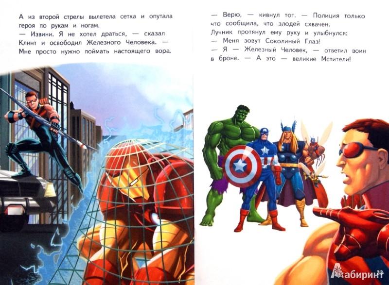 Иллюстрация 1 из 8 для Мстители. Шаг 3. Новые герои   Лабиринт - книги. Источник: Лабиринт