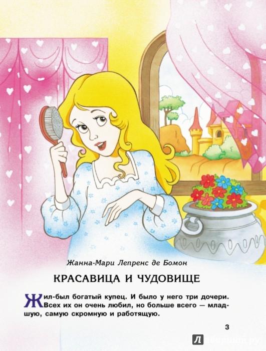 Иллюстрация 1 из 30 для Красавица и Чудовище и другие сказки - Андерсен, де | Лабиринт - книги. Источник: Лабиринт