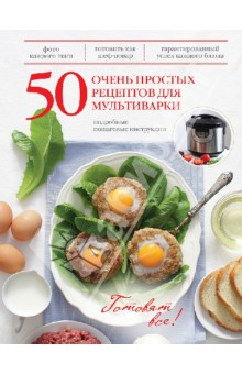 50 очень простых рецептов для мультиварки 50 быстрых и простых рецептов вкусно и полезно от простого до изысканного