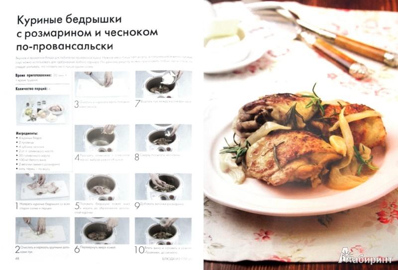 Иллюстрация 1 из 11 для 50 очень простых рецептов для мультиварки - Жанна Дятлова | Лабиринт - книги. Источник: Лабиринт