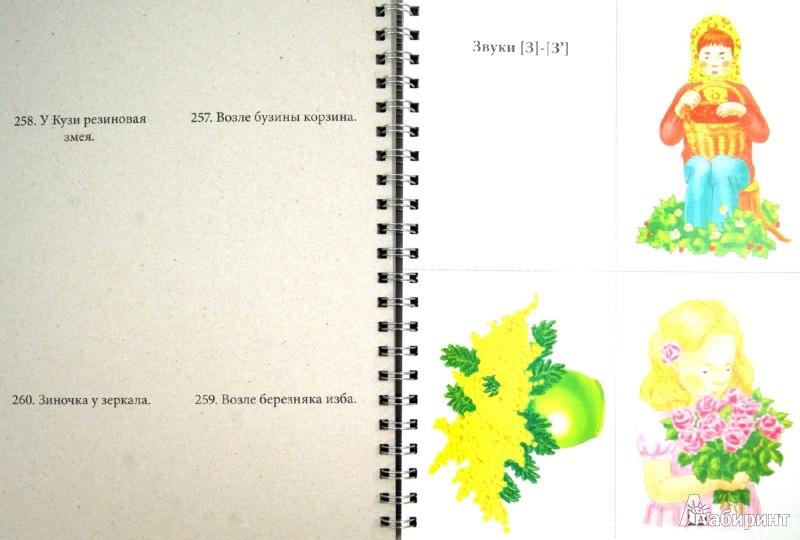 Иллюстрация 1 из 8 для Картотека предметных и сюжетных картинок для автоматизации и диффер. звуков разных групп. Выпуск 2 - Наталия Нищева | Лабиринт - книги. Источник: Лабиринт