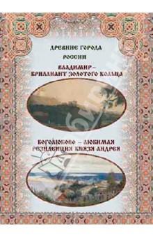 Владимир - бриллиант Золотого кольца. Боголюбово - любимая резиденция князя Андрея
