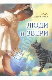 Меркулова Элла Иосифовна » Люди и звери