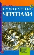 Сухопутные черепахи. Содержание. Разведение. Кормление. Лечение заболеваний