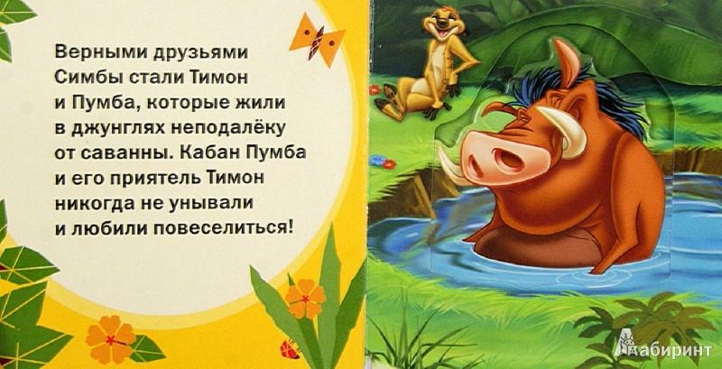 Иллюстрация 1 из 14 для Король Лев. Малыши играют   Лабиринт - книги. Источник: Лабиринт