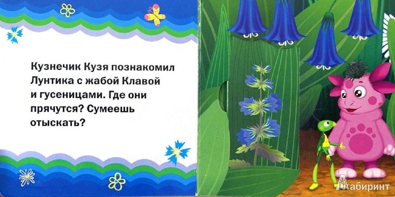 Иллюстрация 1 из 10 для Лунтик и его друзья. Мир вокруг | Лабиринт - книги. Источник: Лабиринт