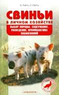 Свиньи в личном хозяйстве. Выбор породы, содержание, разведение, профилактика заболеваний
